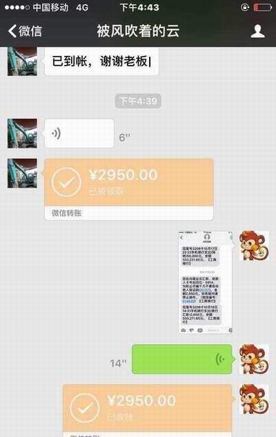 """随后,蒋业云通过微信支付的方式,将""""天上掉下来的""""2950元钱退还给了卢"""