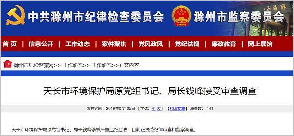天長環保局原黨組書記、局長涉嫌嚴重違紀違法被查