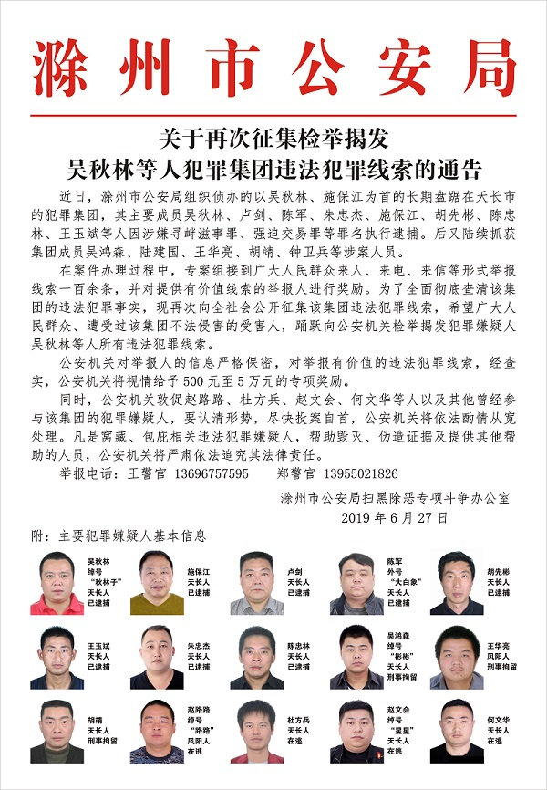 主要犯罪嫌疑人曝光!滁州警方再次征集線索!