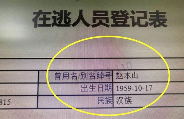 """男子自稱""""趙本山"""",遇到天長民警后竟落荒而逃"""