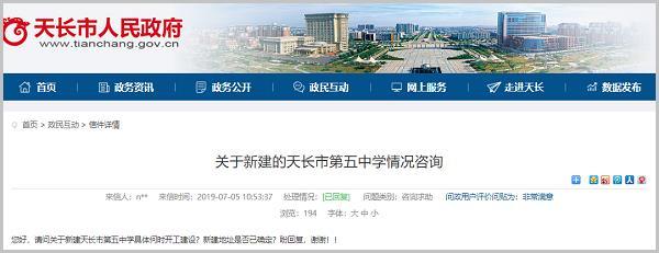 官宣:天长将新建第五中学,于明年3月动工建设 作者: 来源:天长市政府网