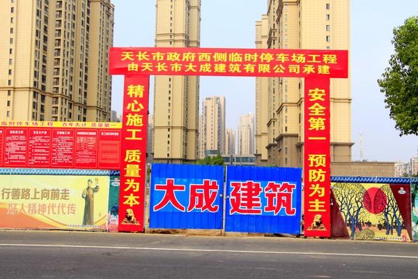 天长南市区将新增绿地3万平米、停车位200个