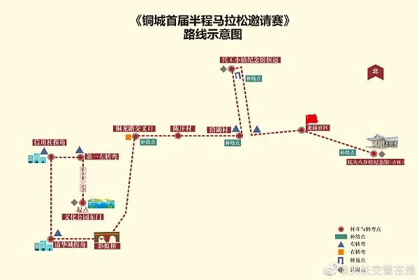 本周六铜城首届半程马拉松邀请赛,这些道路封闭4小时