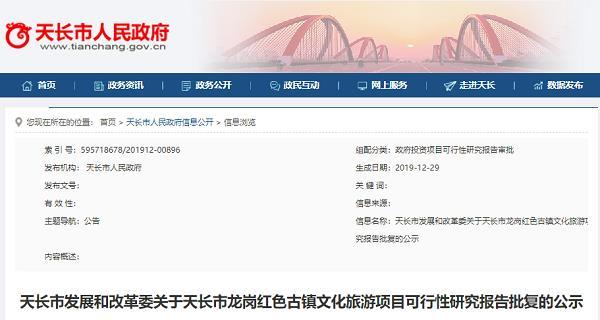 總投資10億+,天長龍崗要建640畝的文化旅游項目