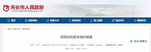 天長到南京的客車什幺時候通?回復來了